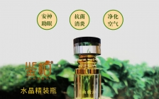 林彩娟:崖柏精油的功效——快速消除被毒蚊子咬后产生的奇痒和溃烂