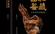 林彩娟:崖柏收藏-厘清概念 辨伪有道