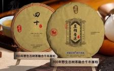 用1000年的野生珍稀香料所制,到底是什么茶?
