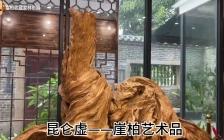 崖柏君:【昆仑虚】崖柏艺术品鉴赏【视频】